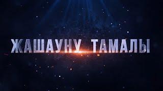 «Азбука жизни». Ветеран труда И.Гочияев (балк. яз.) - 20200205