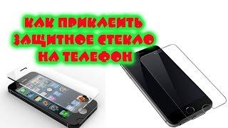 Как приклеить защитное стекло на телефон(, 2016-05-25T17:21:06.000Z)