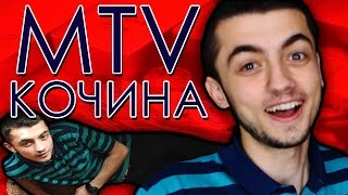 MTV КОЧИНА
