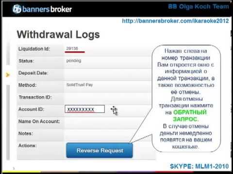 Banners Broker вывод денег на STP (Solid Trust Pay).