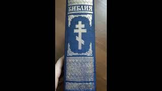 библия золотой обрез