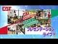 【CATグループ プレゼンテーションライブ!!】大阪アニカレとキャットミュージックの…