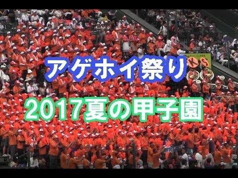 アゲアゲホイホイ サンバ・デ・ジャネイロ  2017 夏のブラバン甲子園 高校野球応援歌 チアリーダー