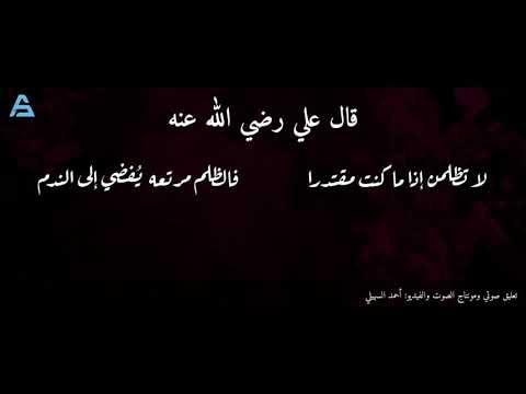 لا تظلمن إذا ما كنت مقتدرا - بصوت أحمد السهيلي 🎙