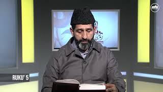 Part 2 Holy Qur'an | #Ramadan2020 | Hafiz Ijaz Tahir | تلاوتِ قرآن مجید