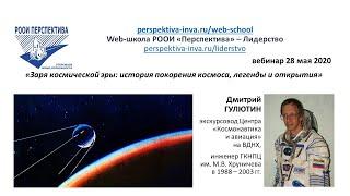 Вебинар: Заря космической эры. История покорения космоса – легенды и открытия. (28.05.2020)