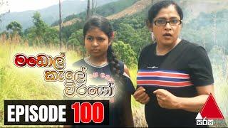 මඩොල් කැලේ වීරයෝ | Madol Kele Weerayo | Episode - 100 | Sirasa TV Thumbnail