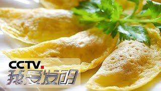 《我爱发明》 20190828 美味蛋饺| CCTV科教