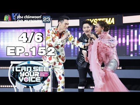 I Can See Your Voice -TH | EP.152 | 4/6 | กอล์ฟ พิชญะ | 16 ม.ค. 62