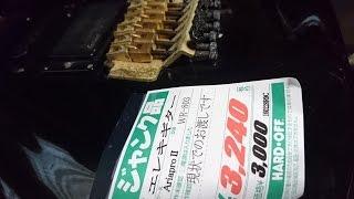 ハードオフ 激安 3000円のギターを使ってギターカラオケ 下手くそな...