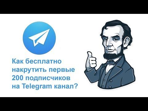 Как накрутить подписчиков в Телеграм бесплатно? Быстро накрутить подписчиков в Телеграм канал в 2019