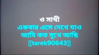 os sathi akbar ashe deke jaw.....bd karaoke