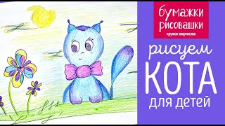 Рисуем котенка. Поэтапное рисование для детей / Draw a kitten
