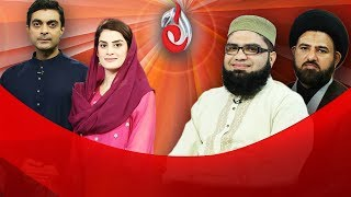 Baixar Baraan e Rahmat on Aaj Entertainment - Iftar Transmission - Part 3 - 16th June 2017 - 20th Ramzan