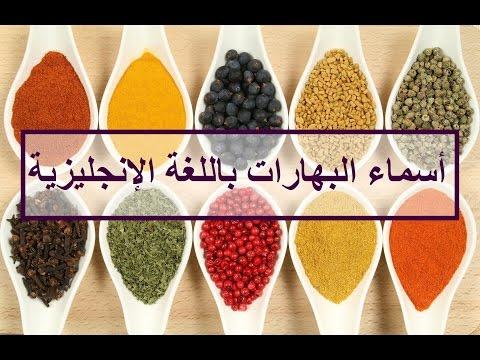 أسماء البهارات باللغة الإنجليزية The Bite Of Delight Spices In
