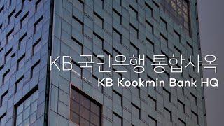 KB 국민은행 통합사옥 KB Kookmin Bank H…