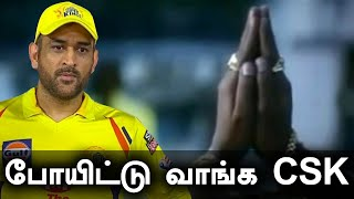 CSK officially ruled out of IPL play-off | OneIndia Tamil