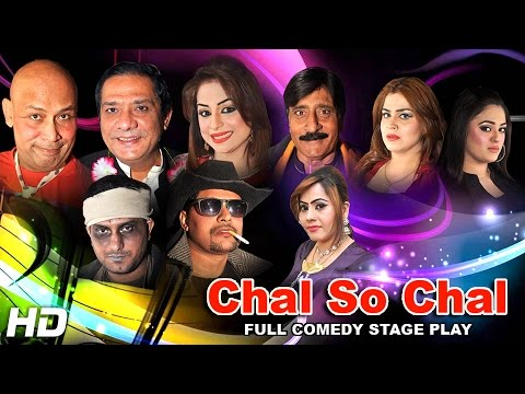 CHAL SO CHAL - (FULL DRAMA) - 2016 BRAND NEW PAKISTANI PUNJABI STAGE DRAMA