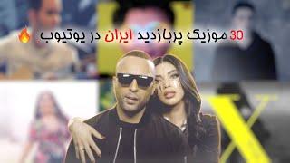 Top 30 most viewed Iranian songs on YouTube of all time  موزیک ویدیو  پر بازدید ایرانی در یوتیوب