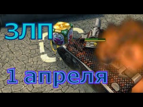 ЗЛП НА 1 АПРЕЛЯ   Голды Х50   Танки Онлайн