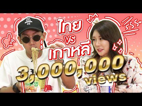 มาม่าเกาหลี VS มาม่าไทย l VRZO