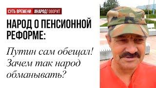 Путин обещал не повышать пенсионный возраст! Зачем было обманывать народ?