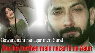 Gawara nahi hai agar meri surat dua hai tumhen main nazar hi na aun||Best Whatsapp status Urdu Ghaza
