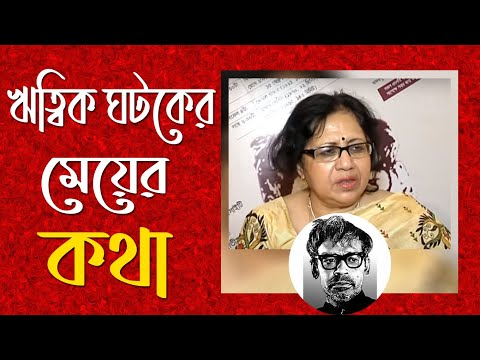 Samhita Ghatak Talking About Ritwik Ghatak | Interview Part 01 & 02 | News- Jamuna TV