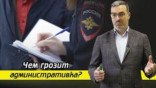 В чем суть административных наказаний? / Какие бывают наказания за административные правонарушения?