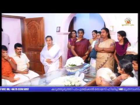 Thomas Philip Padapurackal Kaduthuruthy (48) മൃതസംസ്ക്കര ശ്രുശ്രൂഷകൾ തത്സമയം PART 2