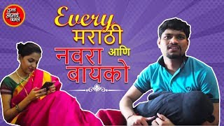 लग्नाचे साईड इफेक्ट्स   Every मराठी नवरा आणि बायको   Tumcha Aamcha Jamla