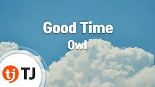 [TJ노래방] Good Time - Owl City,Carly Rae Jepsen / TJ Karaoke