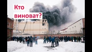 Истинный виновник пожара в ТЦ Зимняя вишня Кемерово
