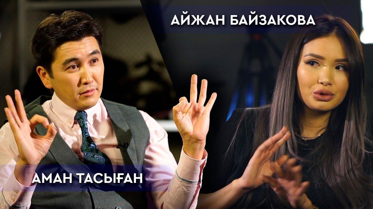 АЙЖАН БАЙЗАКОВАМЕН 18+ СҰХБАТ // ЕСКЕРТУ: БОҚТЫҚ СӨЗДЕР КӨП
