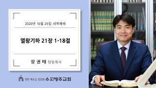 [수지방주교회] 10월 29일 새벽예배 열왕기하 21장…