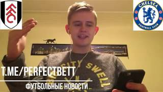 ЭВЕРТОН -ЛИВЕРПУЛЬ, ФУЛХЭМ - ЧЕЛСИ | АНГЛИЙСКАЯ ПРЕМЬЕР ЛИГА