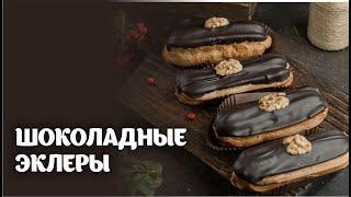 Шоколадные эклеры пошаговый видео рецепт| простые рецепты от Дании