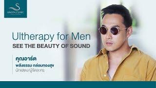 ultherapy-for-men-see-the-beauty-of-sound-คุณอาร์ต-พลังธรรม-กล่อมทองสุข