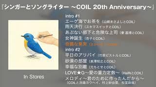 福耳『シンガーとソングライター ~COIL 20th Anniversary~』全曲試聴トレイラー