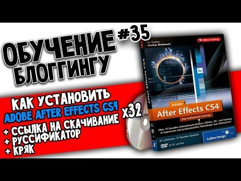 видео: Как установить adobe after effects cs4 для 32-битной СИСТЕМЫ: ССЫЛКА+КРЯК+РУССИФИКАТОР