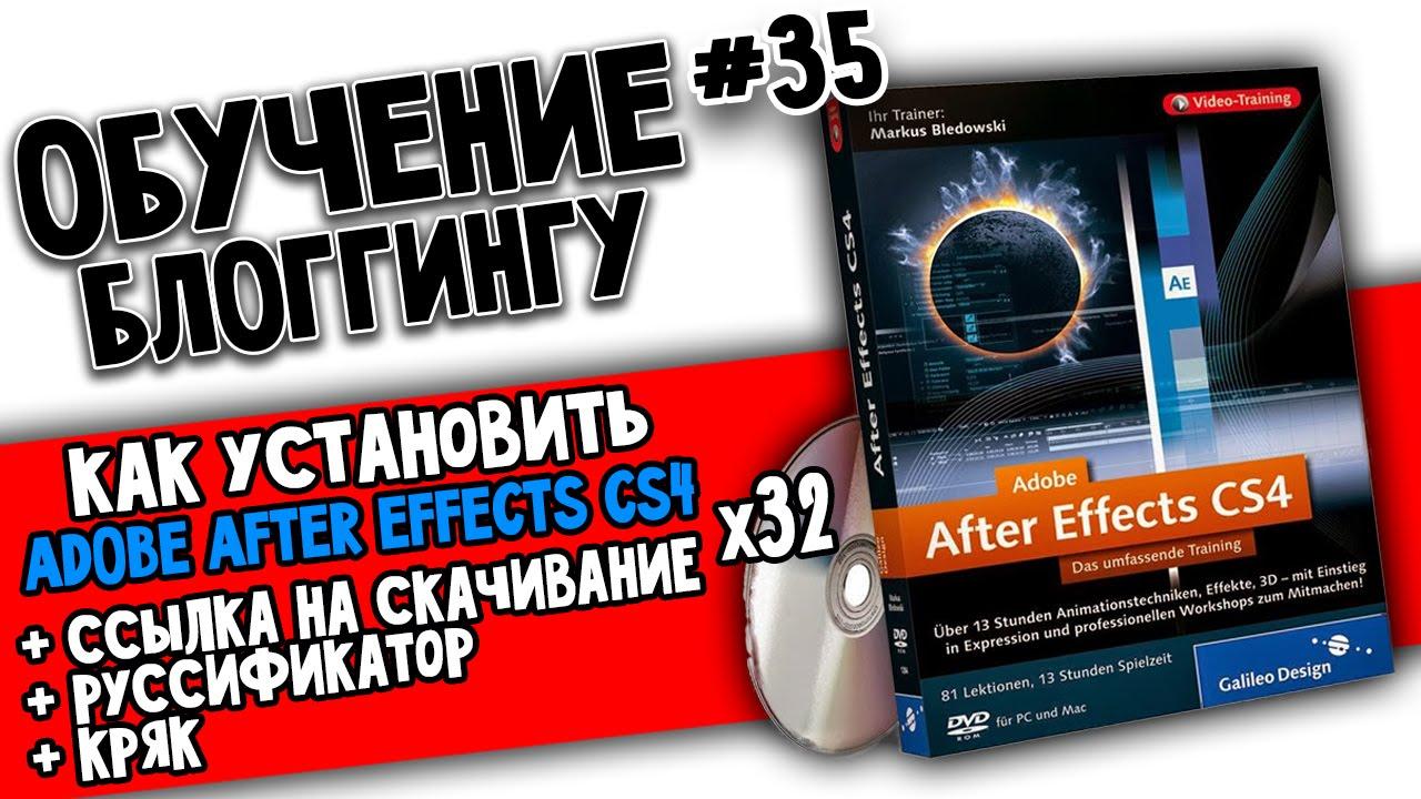 Как установить ADOBE AFTER EFFECTS CS4 для 32-битной СИСТЕМЫ: ССЫЛКА+КРЯК+РУССИФИКАТОР