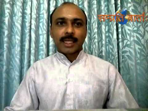 Samprati Vartah सम्प्रति वार्ताः