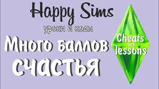Sims 3. КАК НАБРАТЬ БАЛЛЫ СЧАСТЬЯ?