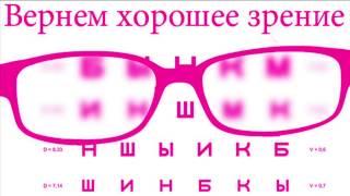 Восстановление зрения. 3 урока бесплатно.