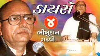 Dayro - Bhikhudan Gadhvi (ભીખુદાન ગઢવી) - Mansukhram Master Ni Vaat - Part 4
