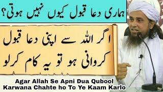 Hamari Dua Qubool Kyun Nahi Hoti? Mufti Tariq Masood | Islamic Group