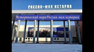 Исторический парк «Россия – Моя история» Санкт-Петербург 2018 что посмотреть в Питере