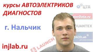 Курсы диагностики и автоэлектрики г. Нальчик Руслан