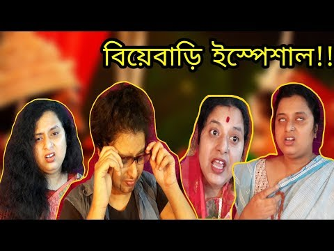 Types Of Guests In Bengali Wedding! | Bengali  Funny  Video | Make Life Beautiful