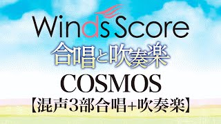 CBT-0004 COSMOS〔合唱と吹奏楽〕